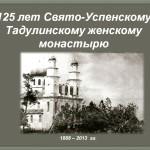 """вечер """"Утраченные святыни Витебщины"""" в Свято-Гергиевском храме"""