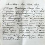 11-Записка об освящении храма, найденная в 1999 году под престолом Свято-Успенской церкви в Шарковщине